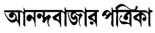 Anandabazar Patrika Newspaper Classified Ad Booking