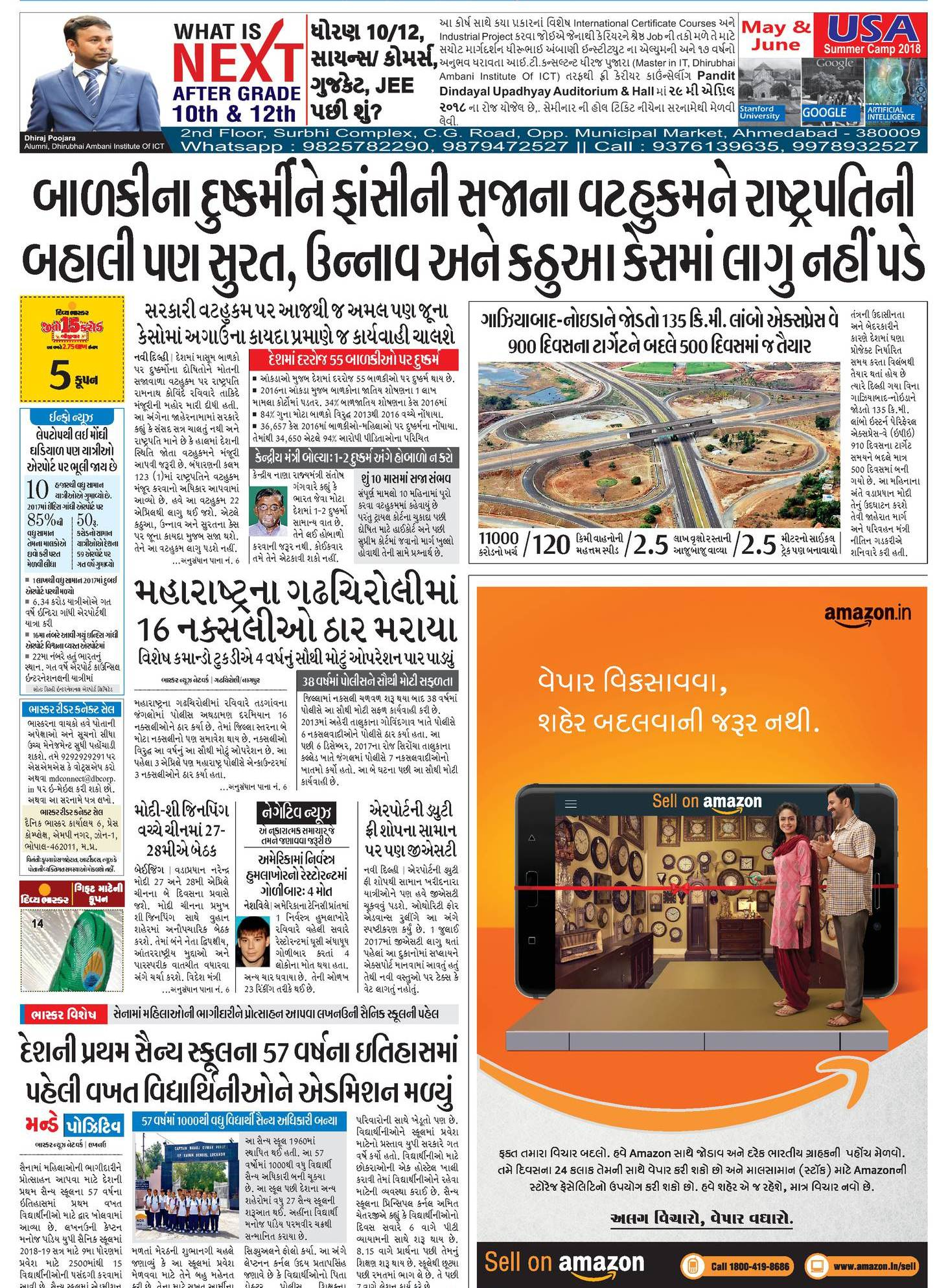 Gujarati Newspaper