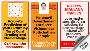 Mathrubhumi Astrology classified rates