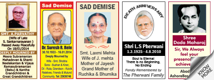 Ei Samay Obituary classified rates