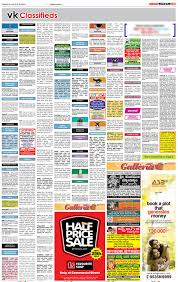 Vijay Karnataka> Newspaper Display Ad Booking