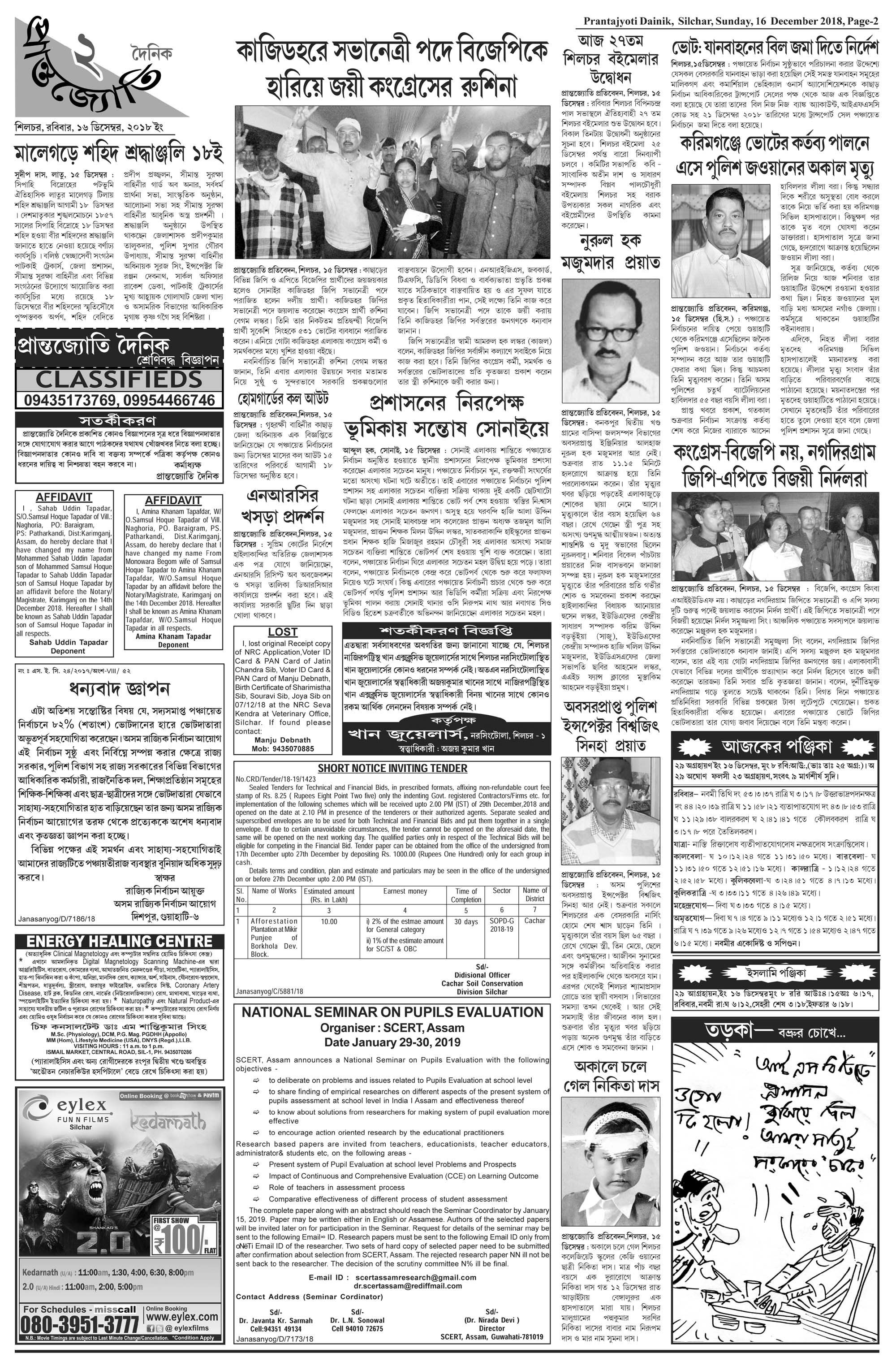 Dainik Prantajyoti  Newspaper Classified Ad Booking
