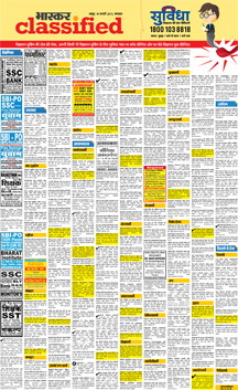Dainik Bhaskar  Newspaper Classified Ad Booking