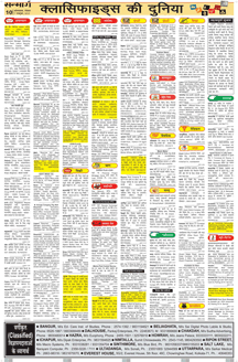 Sanmarg  Newspaper Classified Ad Booking