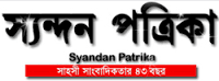 Syandan Patrika classified advertisement