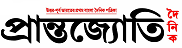 Dainik Prantajyoti classified advertisement
