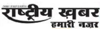 Rashtriya Khabar classified advertisement