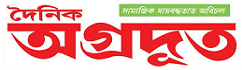 Dainik Agradoot classified advertisement