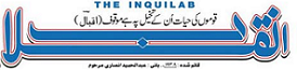 Inquilab classified advertisement