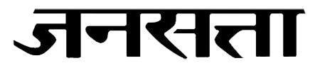 Jansatta