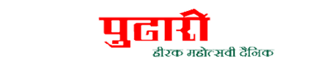 Pudhari classified advertisement