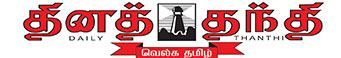 Daily Thanthi classified advertisement