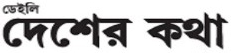 Daily Desher Katha