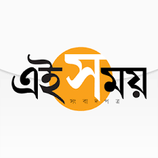 Ei Samay classified advertisement