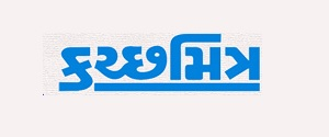 Kutchmitra Newspaper Classified Ad Booking