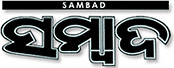 Sambad classified advertisement