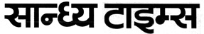 sandhya-times Sandhya Times - Hindi News Daily in Delhi