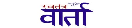 Swatantra Vaartha