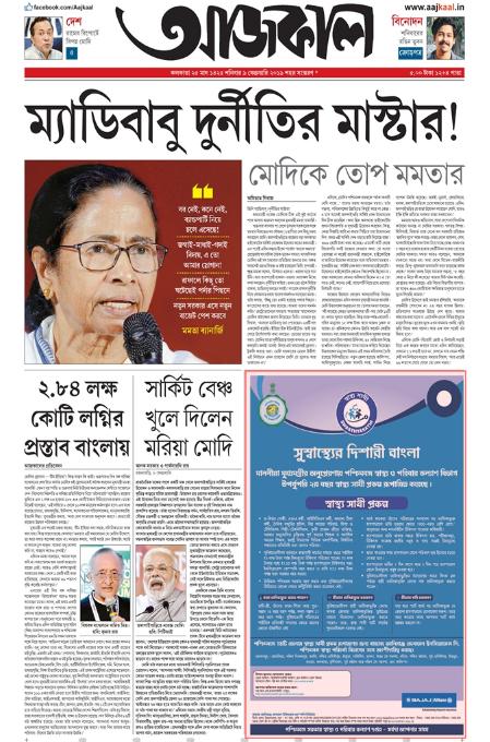 Aajkaal Newspaper Ad Booking