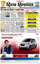 Divya Himachal Newspaper Ad Booking