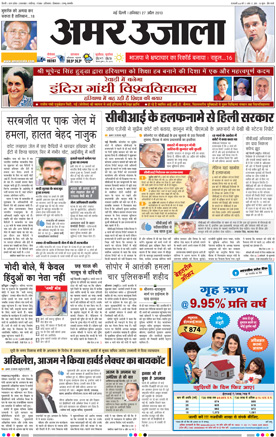 Amar Ujala Newspaper Display Advertisement Booking for ...