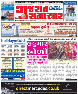 Gujarat Samachar Newspaper Ad Booking
