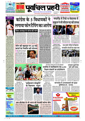 Purvanchal Prahari Newspaper Ad Booking
