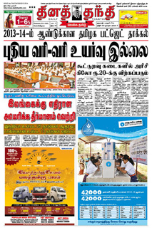 Main Newspaper Advertisement Booking