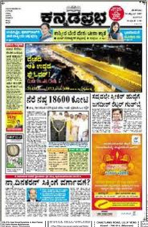 Kannada Prabha Newspaper Ad Booking