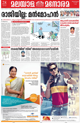 Malayala Manorama Newspaper Ad Booking