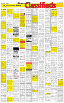 Dainik Jagran  Newspaper Classified Ad Booking
