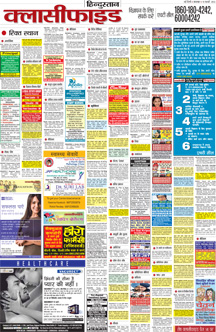 Hindustan> Newspaper Display Ad Booking