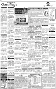 Mathrubhumi> Newspaper Display Ad Booking